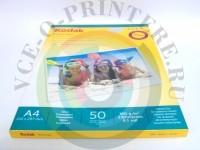 Фотобумага Kodak A4 180г/м2 50 л., глянцевая односторонняя Вид  3