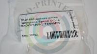 2121848 Датчик диска энкодера Epson Office B40W/T40W