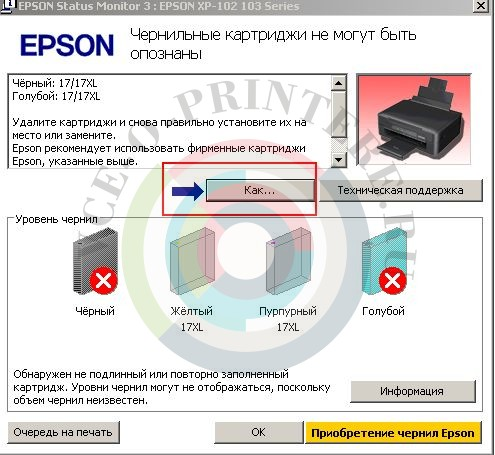 Замена картриджей через компьютер