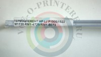 Термоэлемент 220V HP P1505/ 1522 rm-1461-heat