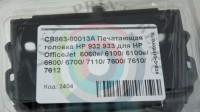 CB863-80013A Печатающая головка HP 932 933 для HP OfficeJet 6060e/ 6100/ 6100e/ 6600/ 6700/ 7110/ 7600/ 7610/ 7612
