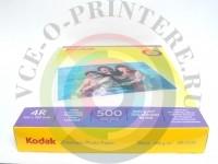 Фотобумага Kodak 10х15, 200г/м2 500 л., глянцевая односторонняя. Вид  5