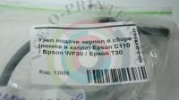 Узел подачи чернил в сборе (помпа и каппа) Epson C110 / Epson WF30 / Epson T30