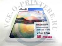Фотобумага INSIDE 250г/м2 A4 50 л., мелованная двухсторонняя Вид  2