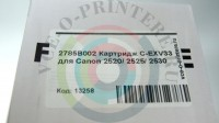 2785B002 Картридж C-EXV33 для Canon 2520/ 2525/ 2530