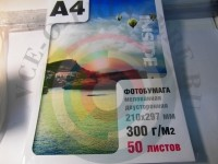 Фотобумага INSIDE 300г/м2 A4 50 л., мелованная двухсторонняя