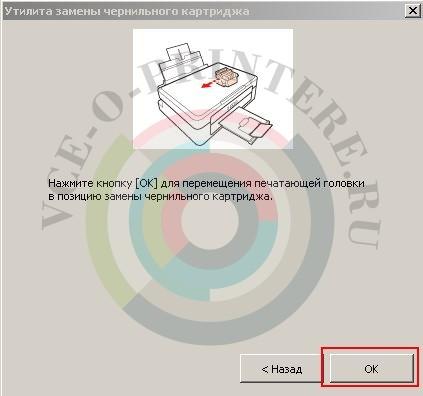 При нажатии кнопки OK, печатающая головка выходит в позицию замены чернил