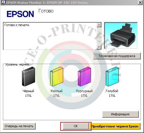 Принтер готов к печати