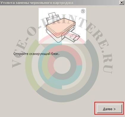 Открываем крышку или блок сканера