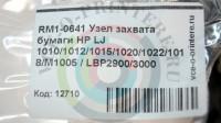 RM1-0641 Узел захвата бумаги HP LJ