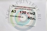 Фотобумага INSIDE 130г/м2 A3 50 л., мелованная двухсторонняя