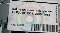 RM1-6406 Печь в сборе HP