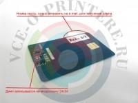 Прошиваемая карта Xerox 3100 T версии и ниже Вид  6