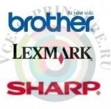 Картриджи Brother, Lexmark, Sharp