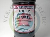 Тонер Canon FC/ PC  450гр Вид  2