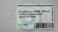 Фотобумага INSIDE 130г/м2 A3 50 л.,