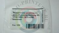 Подшипники резинового вала (бушинги) Samsng ML 1710/ 3050 / SCX-4200 комплект