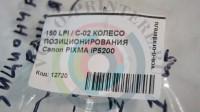 КОЛЕСО ПОЗИЦИОНИРОВАНИЯ Canon PIXMA iP5200