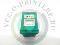Картридж цветной HP 141 Вид  4