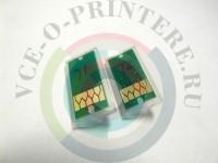 Комплект чипов для ПЗК Epson Stylus Pro 7700/ 9700 Вид  3