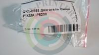QK1-0558 Двигатель Canon PIXMA iP5200
