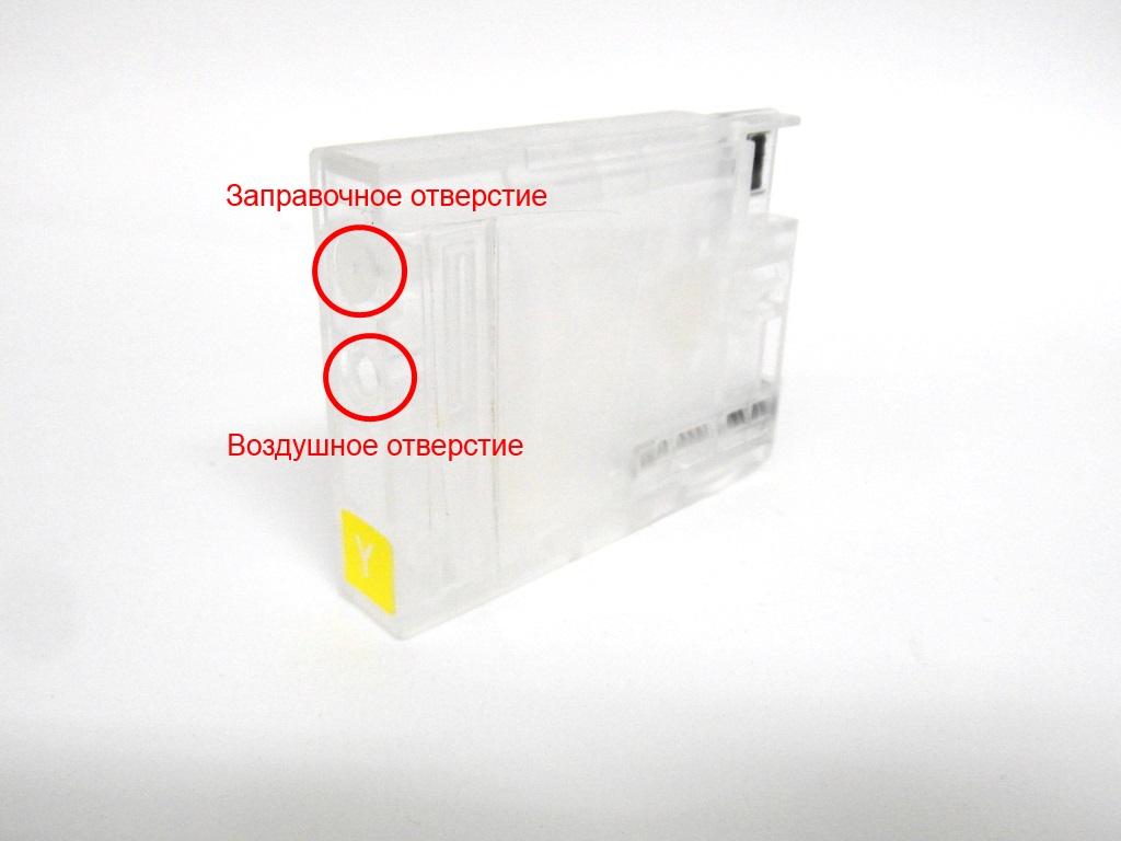 Заправочное и воздушное отверстие укороченного картриджа